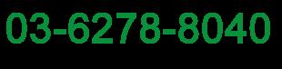 東京都中央区銀座7-15-9 渡辺データビル4F 03-6278-8040